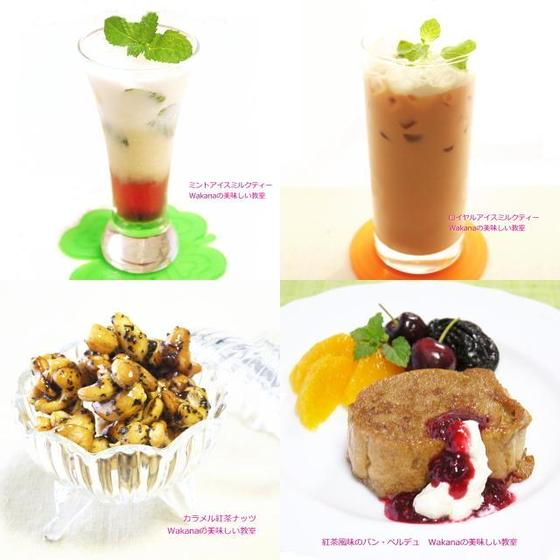 プライベート個人講座★2種類のアイスミルクティー&紅茶菓子