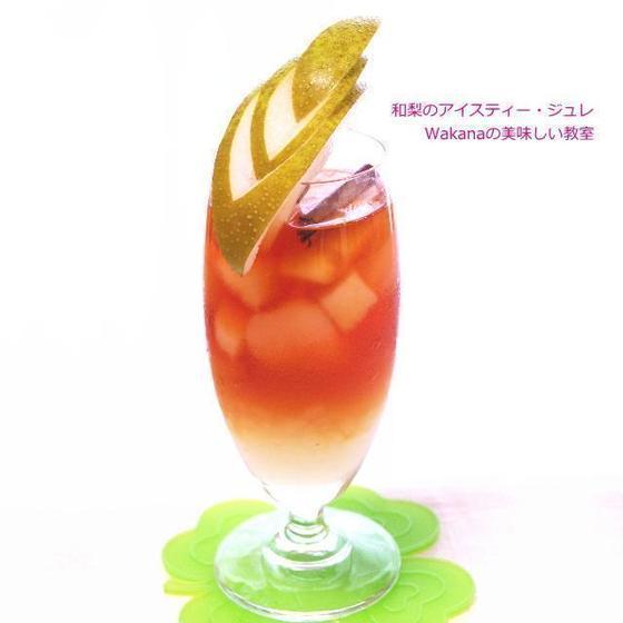 追加で「和梨アイスティー1,800円」も受講可能です。
