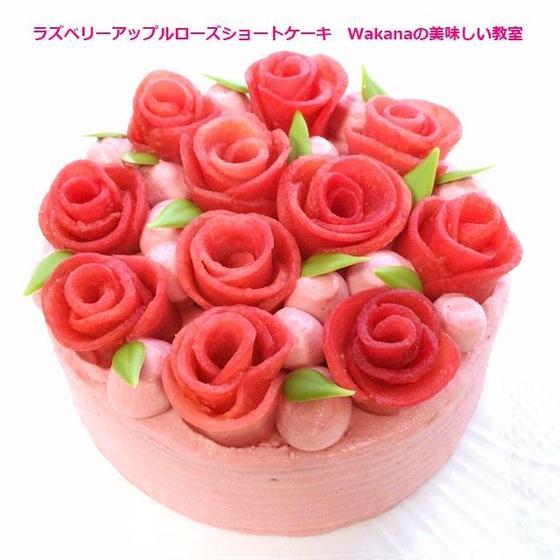 プライベート個人レッスン★旬★リンゴ★薔薇のショートケーキ