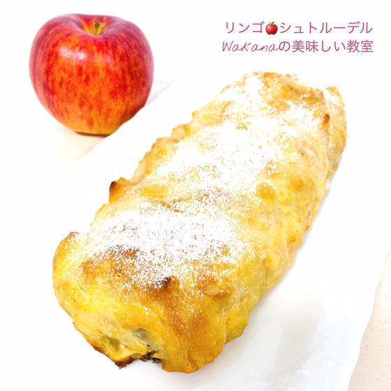 リンゴのシュトルーデル。見た目は素朴ですが、味わい深い