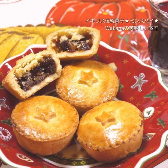 プライベート個人講座★イギリス菓子★ミンスパイとマルドワイン