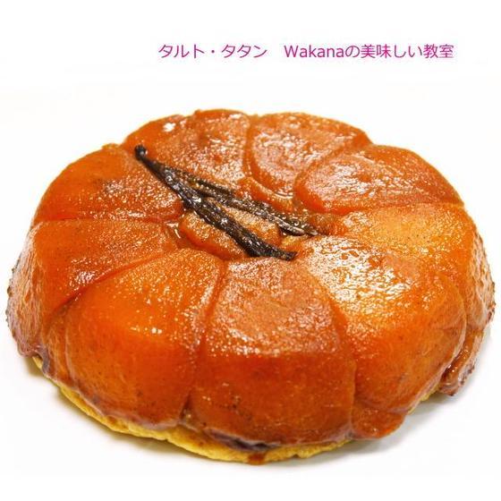 プライベート個人講座★フランス菓子★タルト・タタンと応用菓子