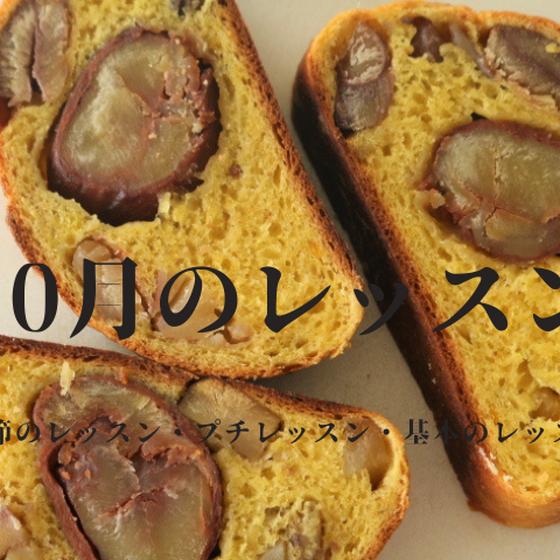 【秋の味覚たっぷり】『栗と栗のパン』&『明太子バゲット』