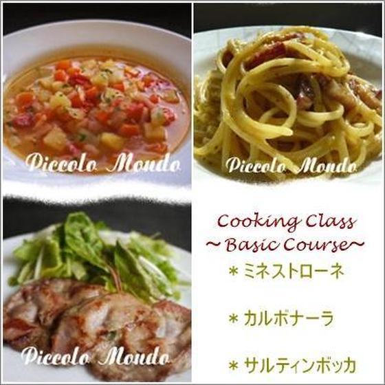 ★基本のイタリア料理★体験・単発レッスン可