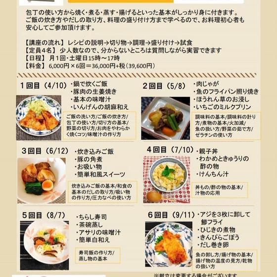 基礎の和食レッスンコース(6回)