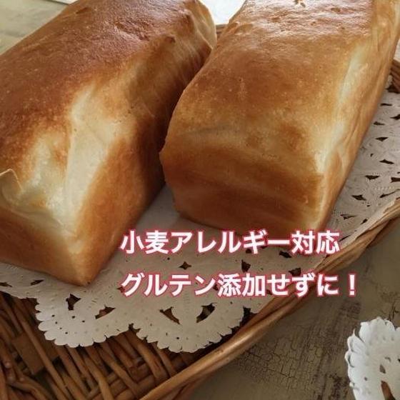 米粉100%の 夢の食パン(グルテンフリー)