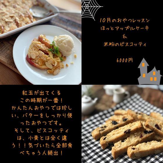 かんたんおやつ【ほっとアップルケーキ&米粉のビスコッティ】