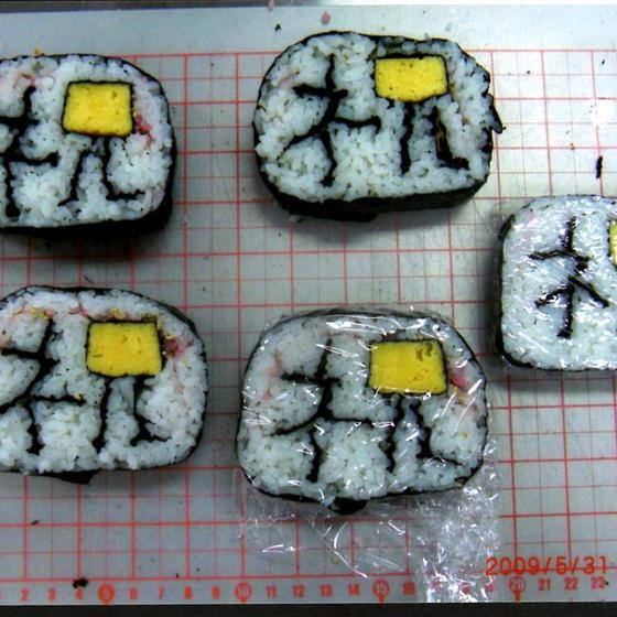 飾り巻き寿司 自宅レッスン