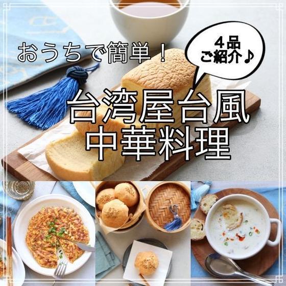 「おうち中華料理〜台湾屋台風〜