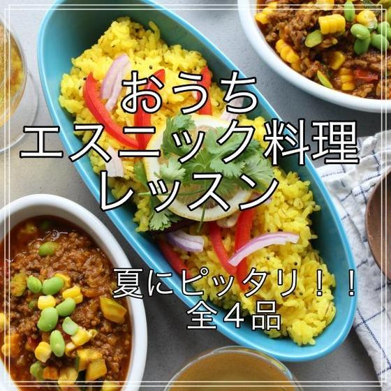 「おうちエスニック料理」全4品レシピ動画レッスン