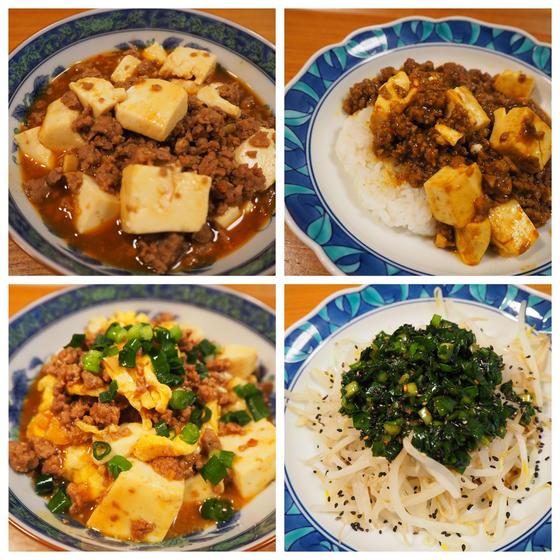 やっぱり夏はマーボー!麻婆豆腐でカレーと卵で3度楽しむ♪
