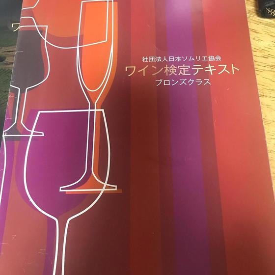 ワイン検定ブロンズクラス 試験