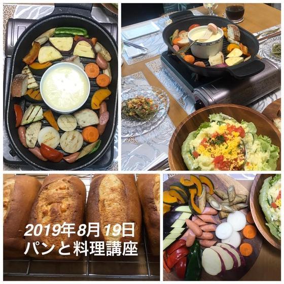 パンと料理の講座