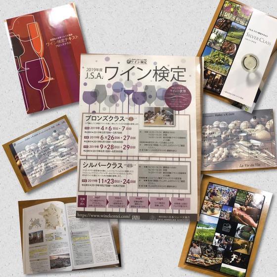 日本ソムリエ協会 ワイン検定ブロンズクラス