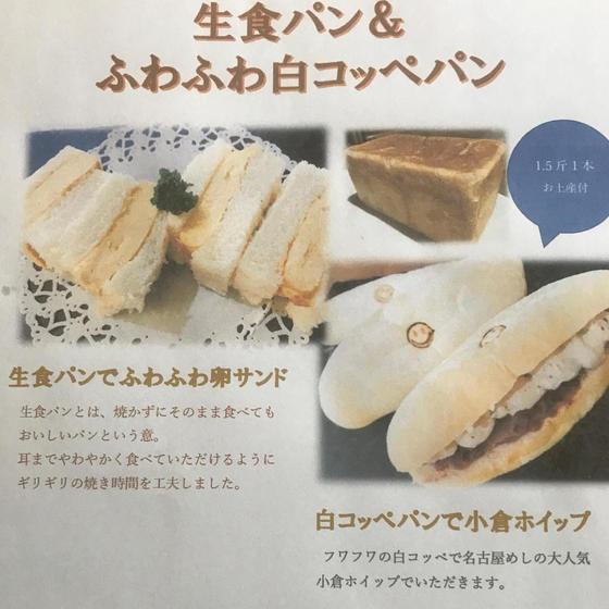 生食パン&ふわふわ白コッペ