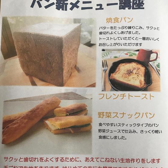 焼食パン&スナックパン