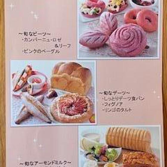 トレンドのパン3回コース♡ピンクベーグルつくってみませんか?