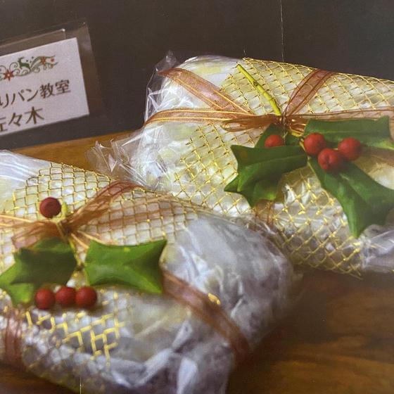 もうすぐクリスマス!ホシノ天然酵母のシュトーレン