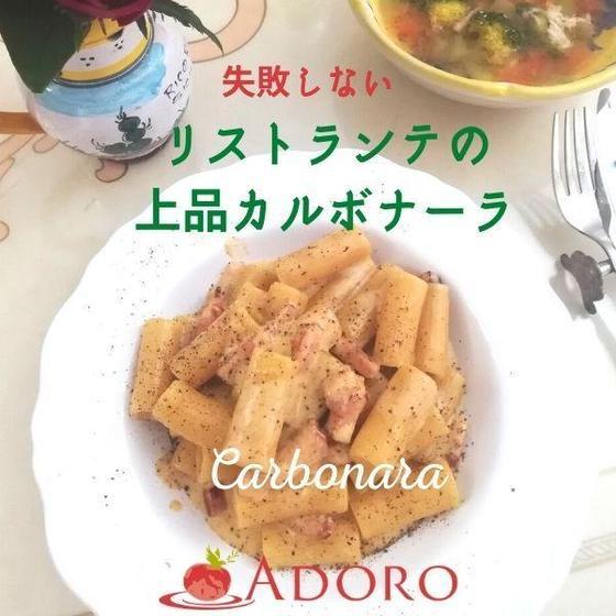 失敗なし❤リストランテの上品カルボナーラ&野菜のかき玉スープ