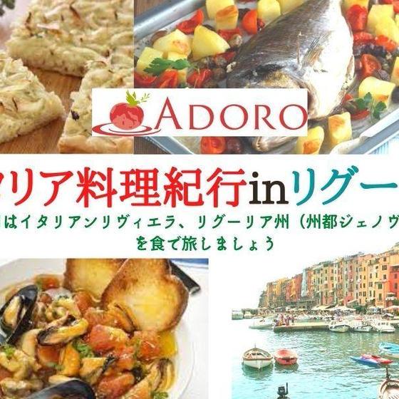 イタリア20州を巡る★イタリア料理紀行inリグーリア州
