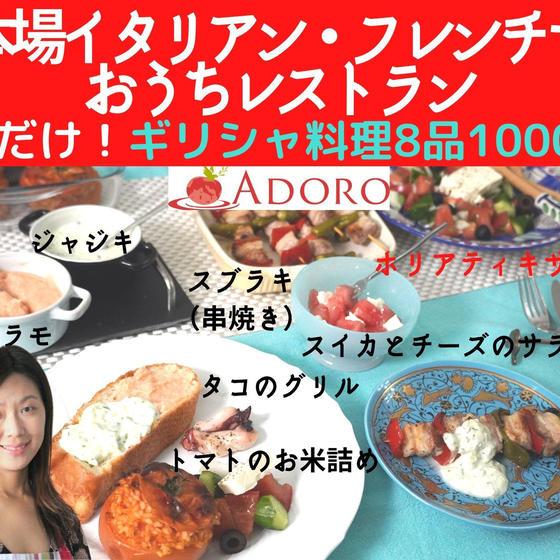 8品1000円★オリンピック発祥の地【ギリシャ料理】