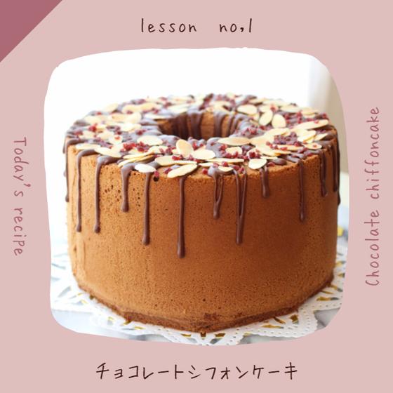 大好評♡チョコレートシフォンケーキ