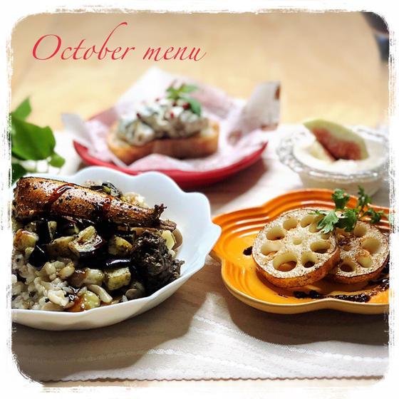 燻製さんまに秋茄子に古代蓮根…実りの秋を満喫!