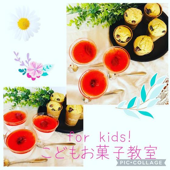 4月のこどもお菓子教室 苺プリンと抹茶甘納豆マフィン