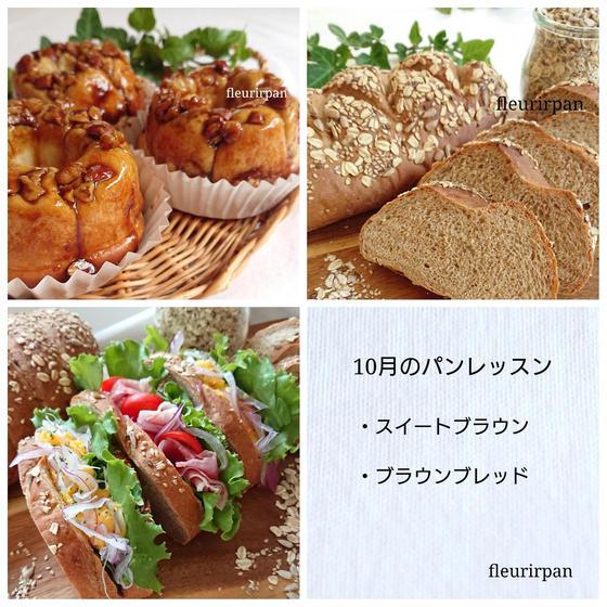秋のパンレッスン2種♪