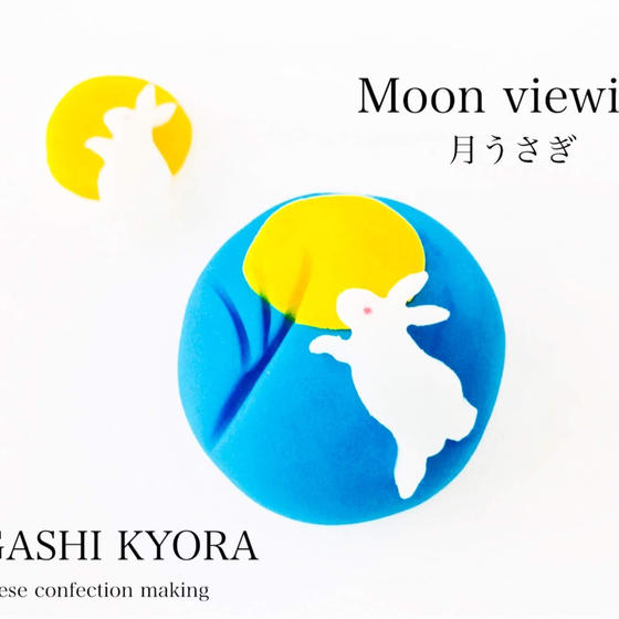 【湘南藤沢和菓子づくり】月うさぎ〜練り切り〜
