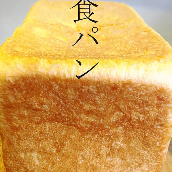 生食パン【白神こだま酵母】
