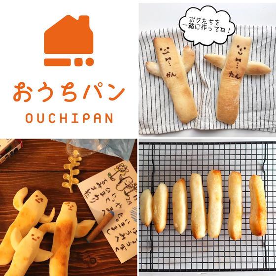 【寺フェス】かんちゃんたんちゃんを作ろう!