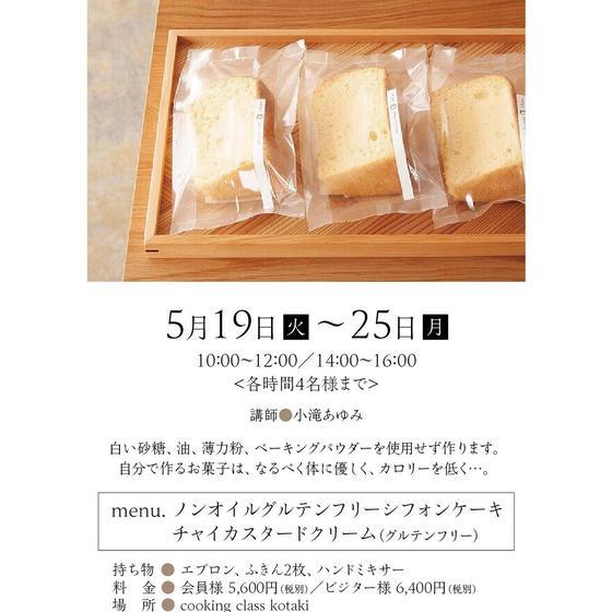 お菓子教室 ノンオイルシフォンケーキ グルテンフリー