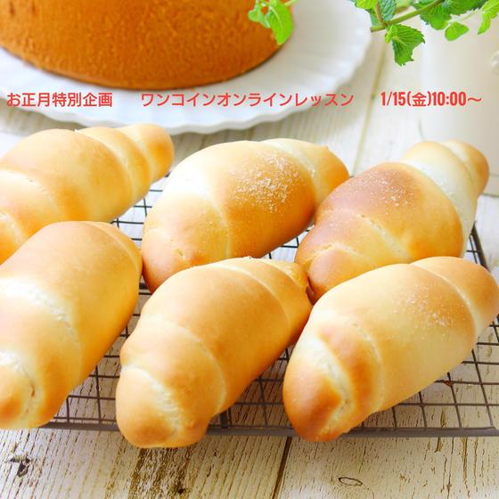 【お正月特別価格】米粉使用の塩パン