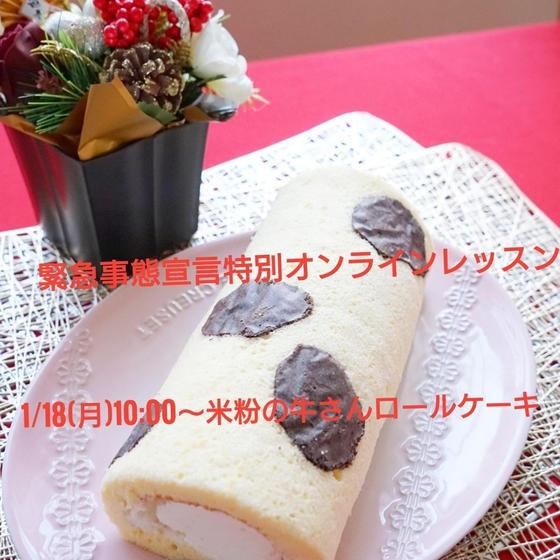 牛さんロールケーキ