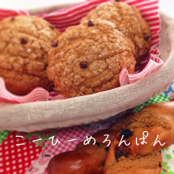 珈琲メロンパン、チョコチップパン