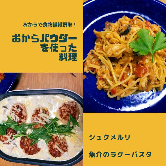 昨年大好評!おから味噌&おからアレンジ料理(香芝市)