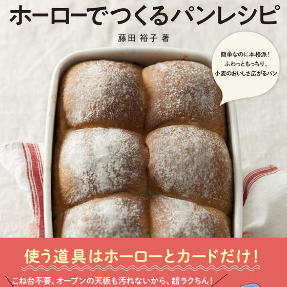 【オンライン講座@Zoom】ホーローパントロピカルココナッツ
