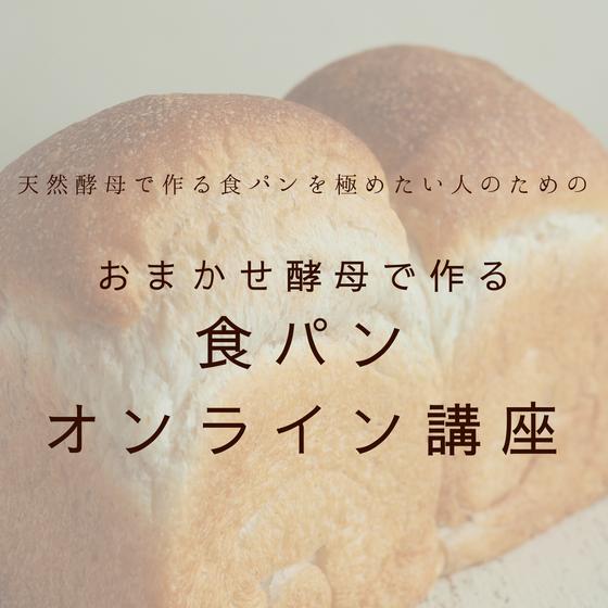 【オンライン】自宅に材料が届く!自家製天然酵母食パンレッスン