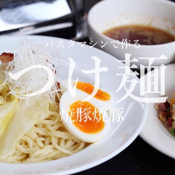 パスタマシンで作る「広島つけ麺∔焼豚炒飯」の中華定食