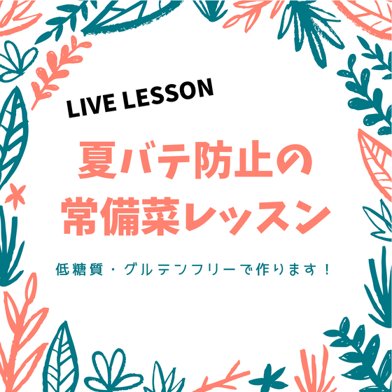 【オンライン】夏バテ対策メニュー(低糖質・グルテンフリーで作ります)