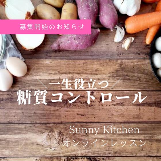 【習慣化させる為の】糖質コントロールクラス(日曜日)