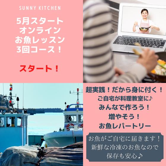 【オンライン】お魚のレパートリーを増やそうレッスン!3回