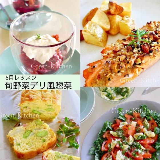 【オンラインレッスン】旬野菜デリ風惣菜レッスン