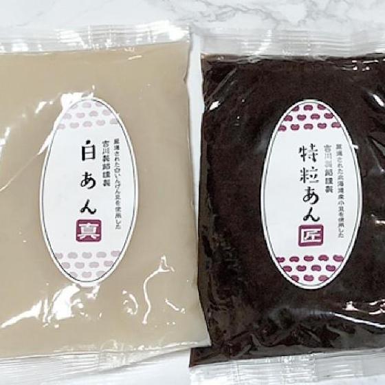吉川製餡さんのあん1つプレゼント
