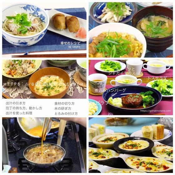 基礎料理講座入門Ⅰ3期生(全3回)【土曜クラス】