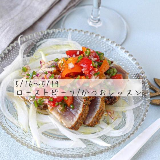 ローストビーフアレンジレッスン&カツオの美味しいレシピ