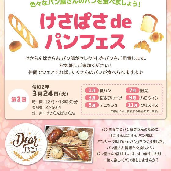 【パン好き集まれ!】 Dearパン