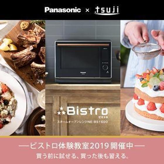 Panasonicビストロ体験教室2019年エストレージャ