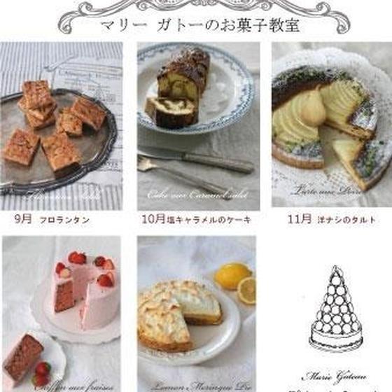 お菓子作りの基礎教室(木)5回コース